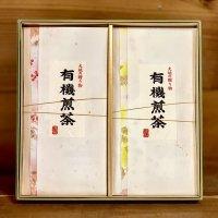2.高級煎茶金箱セット「初芽・八十八夜」