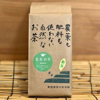 高級深蒸し荒茶「初芽」500g
