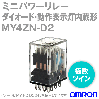 MY4ZN-D2  DC24V  *画像は形状確認用です。*