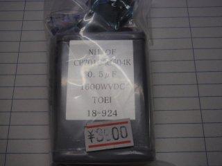 CP701C3C504K (1600V0.5μ) 40 x 20 x 55