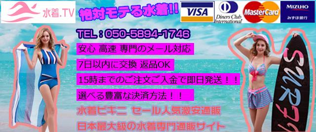 日本最大級の水着専門通販サイト: 水着通販セール人気激安水着・ビキニ・下着