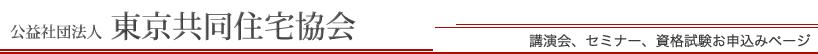 公益社団法人東京共同住宅協会 土地活用プランナー 養成・資格試験