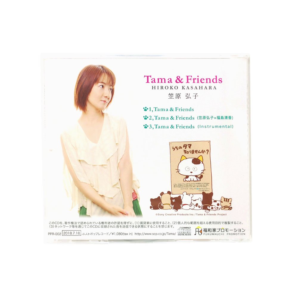 キャラコ 【CD】「Tama&Friends」 PPR-002 TA