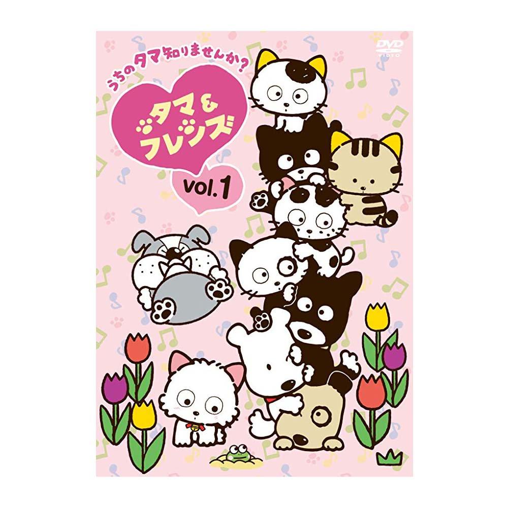 【DVD】タマ&フレンズ〜うちのタマ知りませんか?〜 Vol.1 OED-10511 TA グッズ