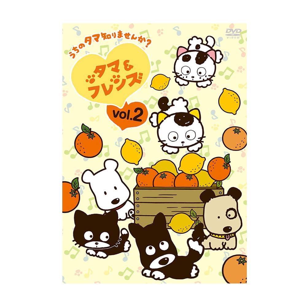 【DVD】タマ&フレンズ〜うちのタマ知りませんか?〜 Vol.2 OED-10512 TA グッズ