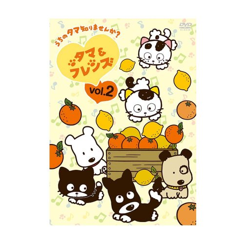 【DVD】タマ&フレンズ〜うちのタマ知りませんか?〜 Vol.2 OED-10512 TA