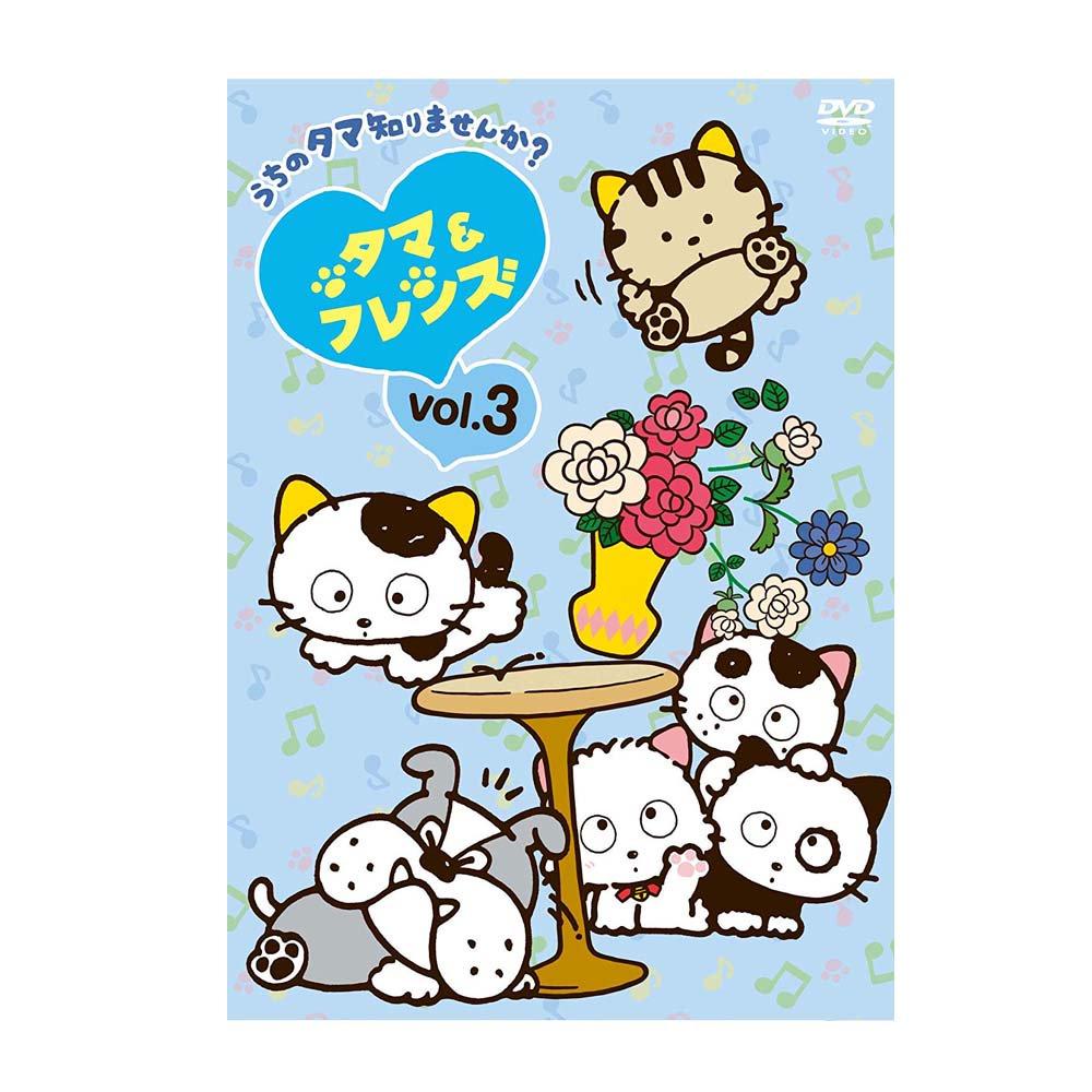 【DVD】タマ&フレンズ〜うちのタマ知りませんか?〜 Vol.3 OED-10513 TA グッズ