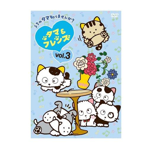 【DVD】タマ&フレンズ〜うちのタマ知りませんか?〜 Vol.3 OED-10513 TA