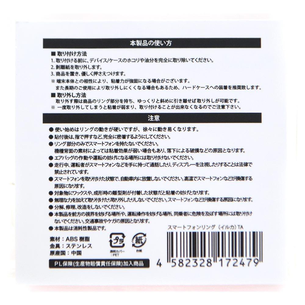 【公式ショップ限定】ラウンドスマホリング(イルカ)TA