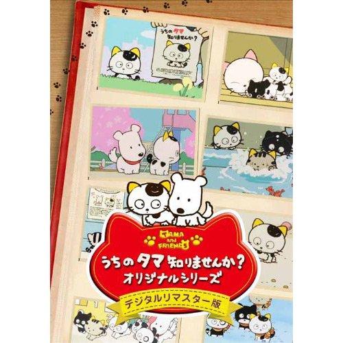 【DVD】うちのタマ知りませんか? オリジナルシリーズ  TA グッズ