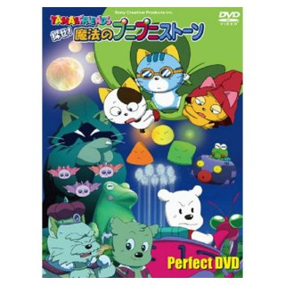 【DVD】TAMA&FRIENDS 探せ!魔法のプニプニストーン パーフェクトDVD PCBX-60813 TA