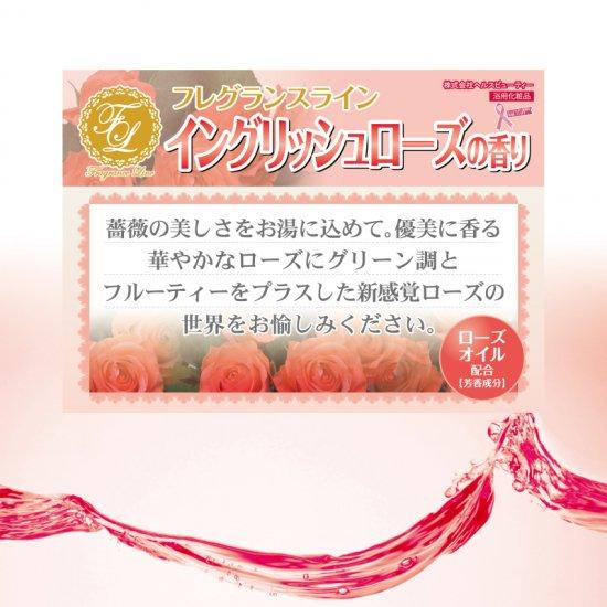 湯匠仕込 イングリッシュローズの香り 1kg(50回分) 入浴剤