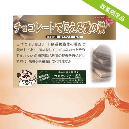 湯匠仕込 チョコレートで伝える愛の湯1kg 1kg(50回分) 入浴剤