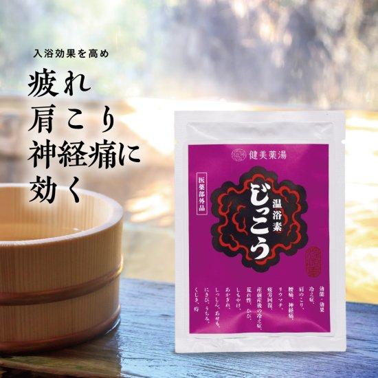 温浴素じっこう 20g分包(1回分)   【医薬部外品】