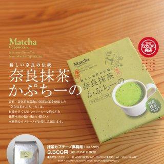 【国産抹茶使用・香料・着色料不使用】奈良抹茶かぷちーの1kg