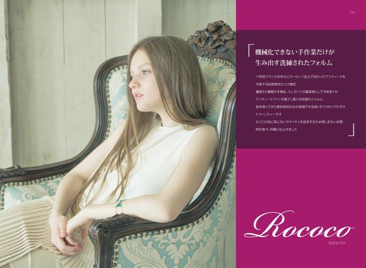 ■無料■ソファカタログ m-catalog リプロ