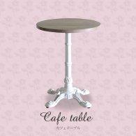 カフェテーブル Φ60cm 4本脚 オーク材 プラスターウッド ホワイト frt1-60r-lw-2 リプロ