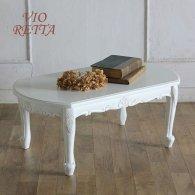 ロマンス家具 VIORETTA ヴィオレッタシリーズ ローテーブル rt-1230aw