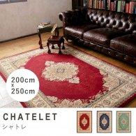 ラグ プレーベル シャトレ chatelet-200x250 リプロ