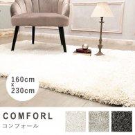 ラグ プレーベル コンフォール comforl-160x230 リプロ