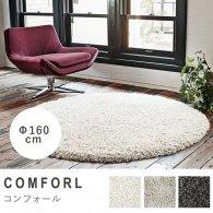 ラグ プレーベル コンフォール comforl-r160 リプロ