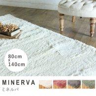 ラグ プレーベル ミネルヴァ minerva-80x140 リプロ