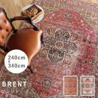 ラグ プレーベル ブレント brent-240x340 リプロ