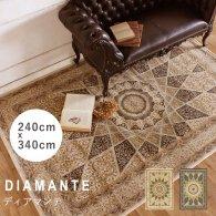 ラグ プレーベル ディアマンテ diamante-240x340 リプロ