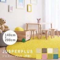 ラグ プレーベル ジャスパーPLUS jusperplus-140x200r リプロ