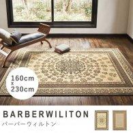 ラグ プレーベル バーバーウィルトン barber-160x230 リプロ