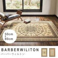 ラグ プレーベル バーバーウィルトン barber-50x80 リプロ