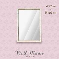 ウォールミラー Lサイズ ホワイト×ナチュラル 77cm x 107cm mr-1700 リプロ
