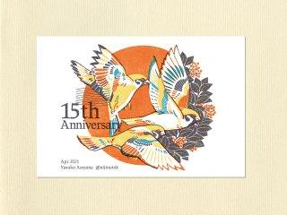 15周年記念ポストカード