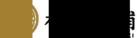 長崎カステラ・おこし・どら焼きなどの通販|杉谷本舗 江戸文化8年創業