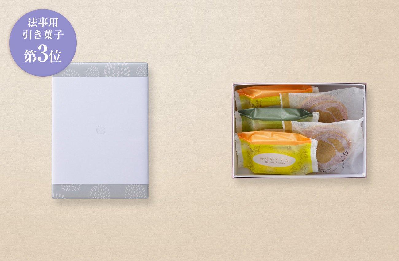 法事用引き菓子 個包装カステラ2種・栗どら詰合せ