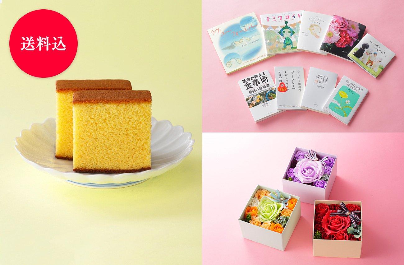 母の日 長崎カステラ紀行蜂蜜風味+選べる花と本ギフト
