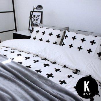 【白黒】クロス 布団カバー キング(230cm×210cm)