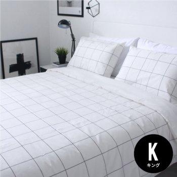 【白黒】グラフチェック 布団カバー キング(230cm×210cm)