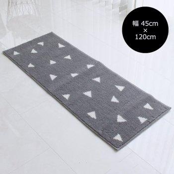 【キッチンマット】ランダムトライアングル キッチンマット 45cm×120cm