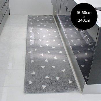 【キッチンマット】ランダムトライアングル キッチンマット 60cm×240cm グレー