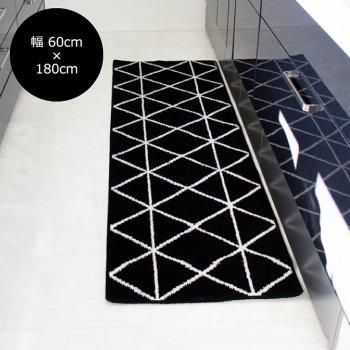 【キッチンマット】ラインダイヤモンド キッチンマット 60cm×180cm
