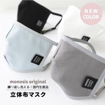 monosis 立体布マスク