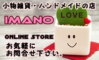 お返し雑貨&レンタルの店 IMANO