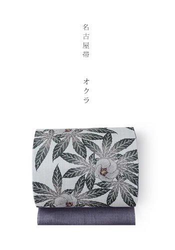 型染名古屋帯 オクラ(麻)