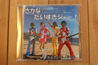 さかな♡だいすきジャー!(CD)