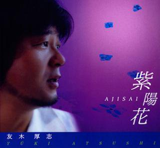 CD 紫陽花/南風