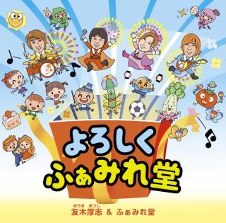 CDアルバム「よろしくふぁみれ堂」