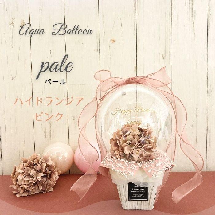 Aqua balloon pale アクア バルーン ペール 卓上ギフト