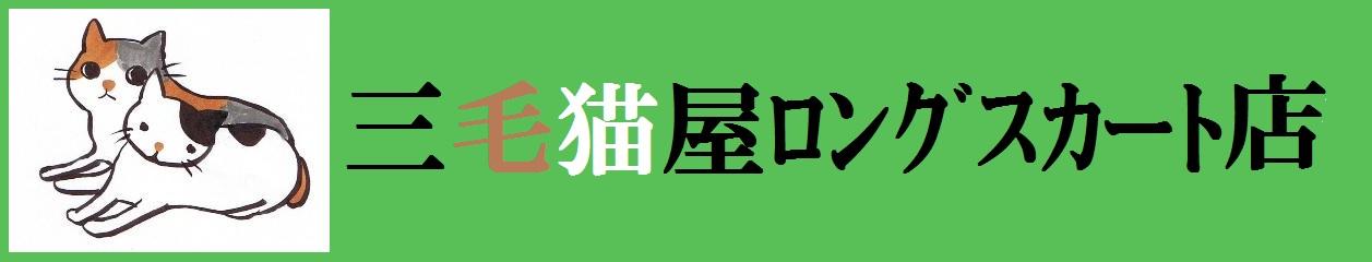 三毛猫屋ロングスカート店