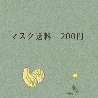 マスク送料200円